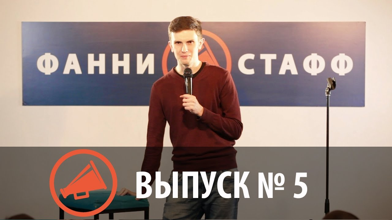 Стендап-шоу Фанни Стафф – Выпуск № 5!