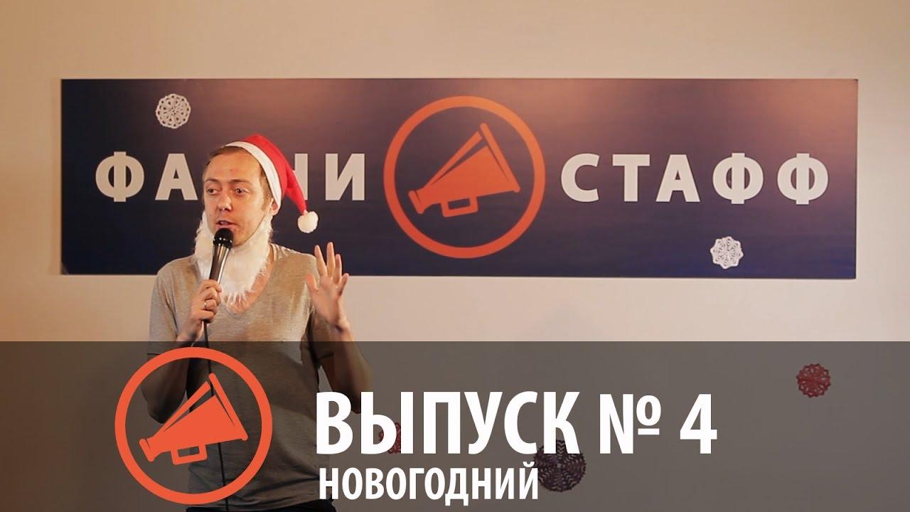 Фанни Стафф – Выпуск №4