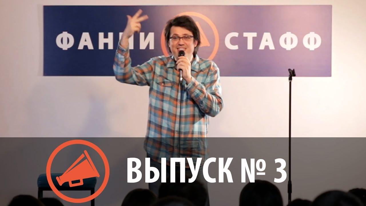 Фанни Стафф – Выпуск №3