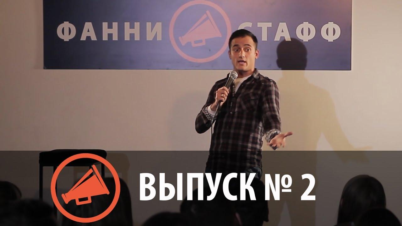 Фанни Стафф – Выпуск №2