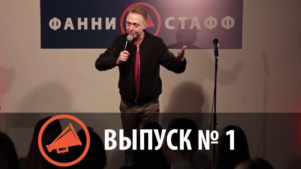 Фанни Стафф – Выпуск №1
