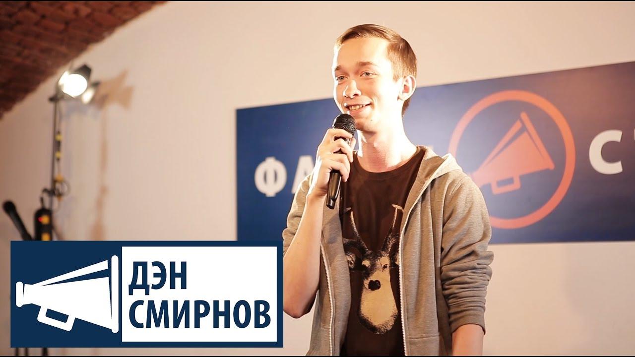 Дэн Смирнов – Друзья из газеты, быстрые свидания | Стендап ФАННИ СТАФФ