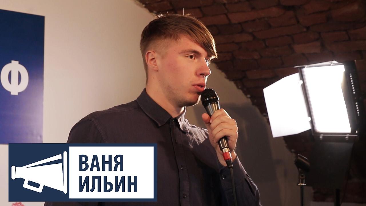 Ваня Ильин – Шапка-невидимка, Физрук и Такси Таксовичкоф – Стендап ФАННИ СТАФФ