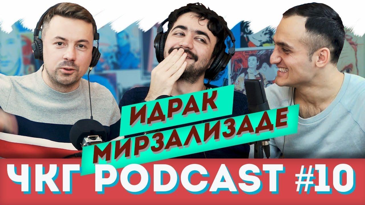 Идрак Мирзализаде – ЧКГ ПОДКАСТ #10