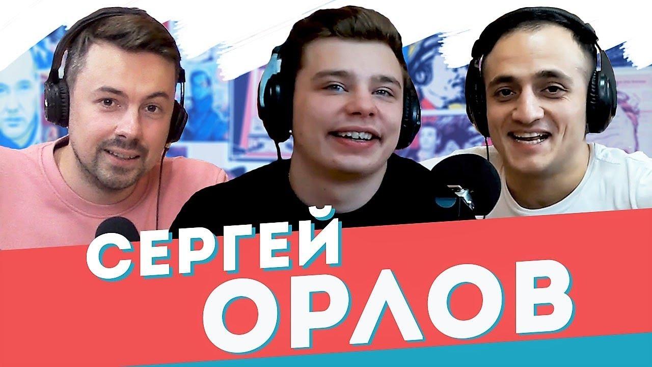 Сергей Орлов – ЧКГ ПОДКАСТ #14