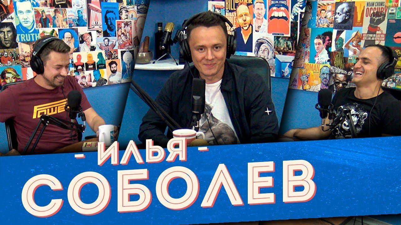 Илья Соболев – ЧКГ ПОДКАСТ #28