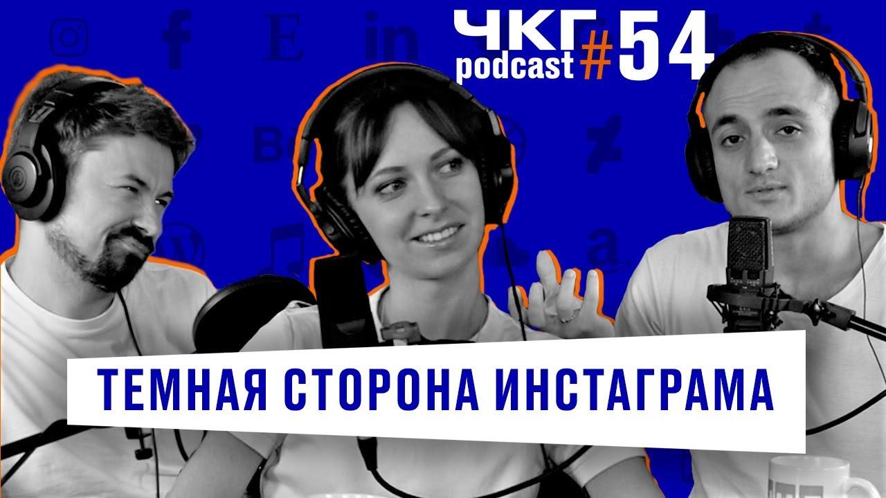 Обратная Сторона Инстаграма – Юлия Поломина [ЧКГ ПОДКАСТ #54]