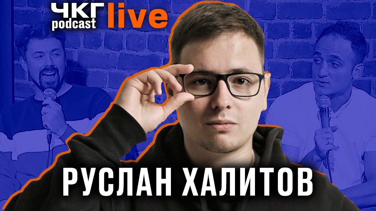Руслан Халитов – ЧКГ ПОДКАСТ LIVE
