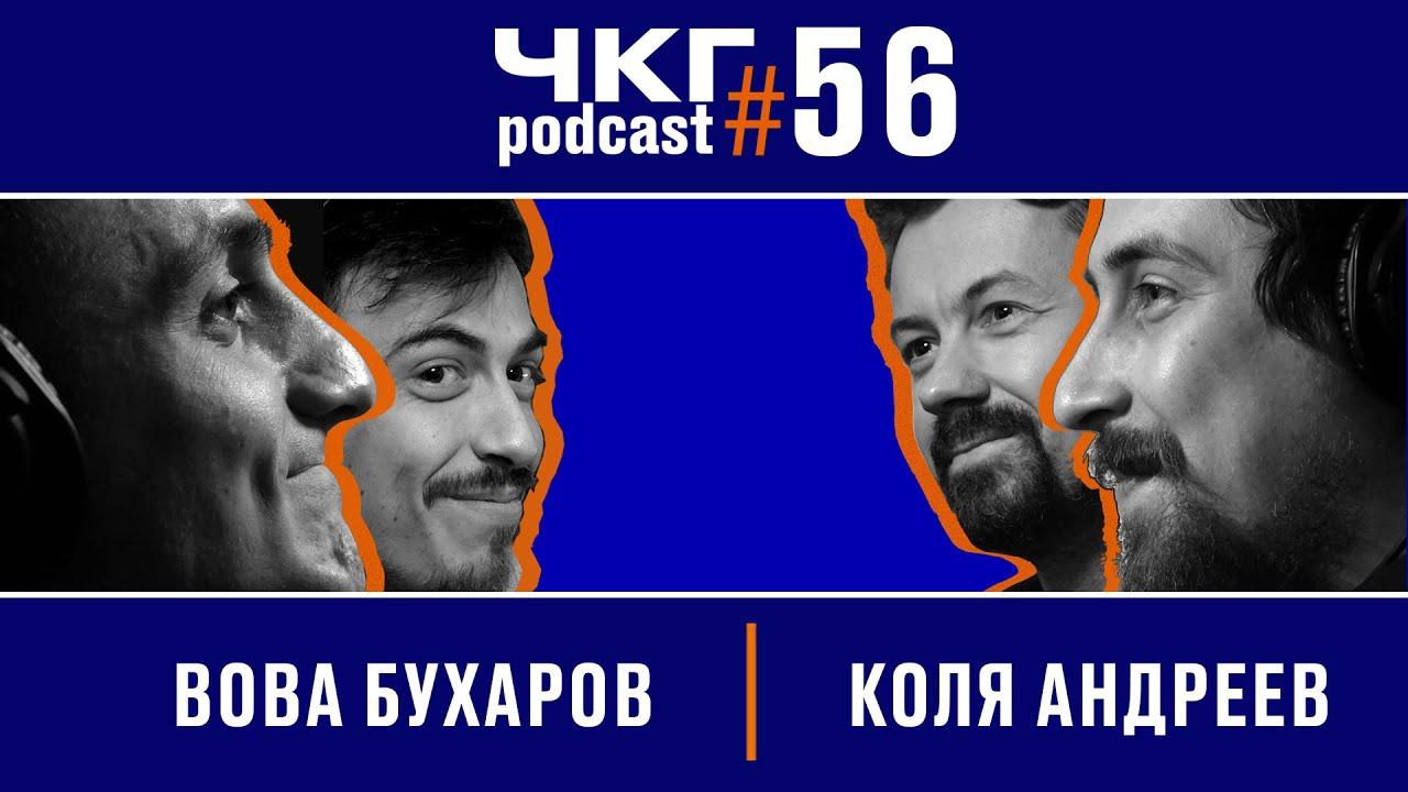 Коля Андреев и Вова Бухаров – ЧКГ ПОДКАСТ #56