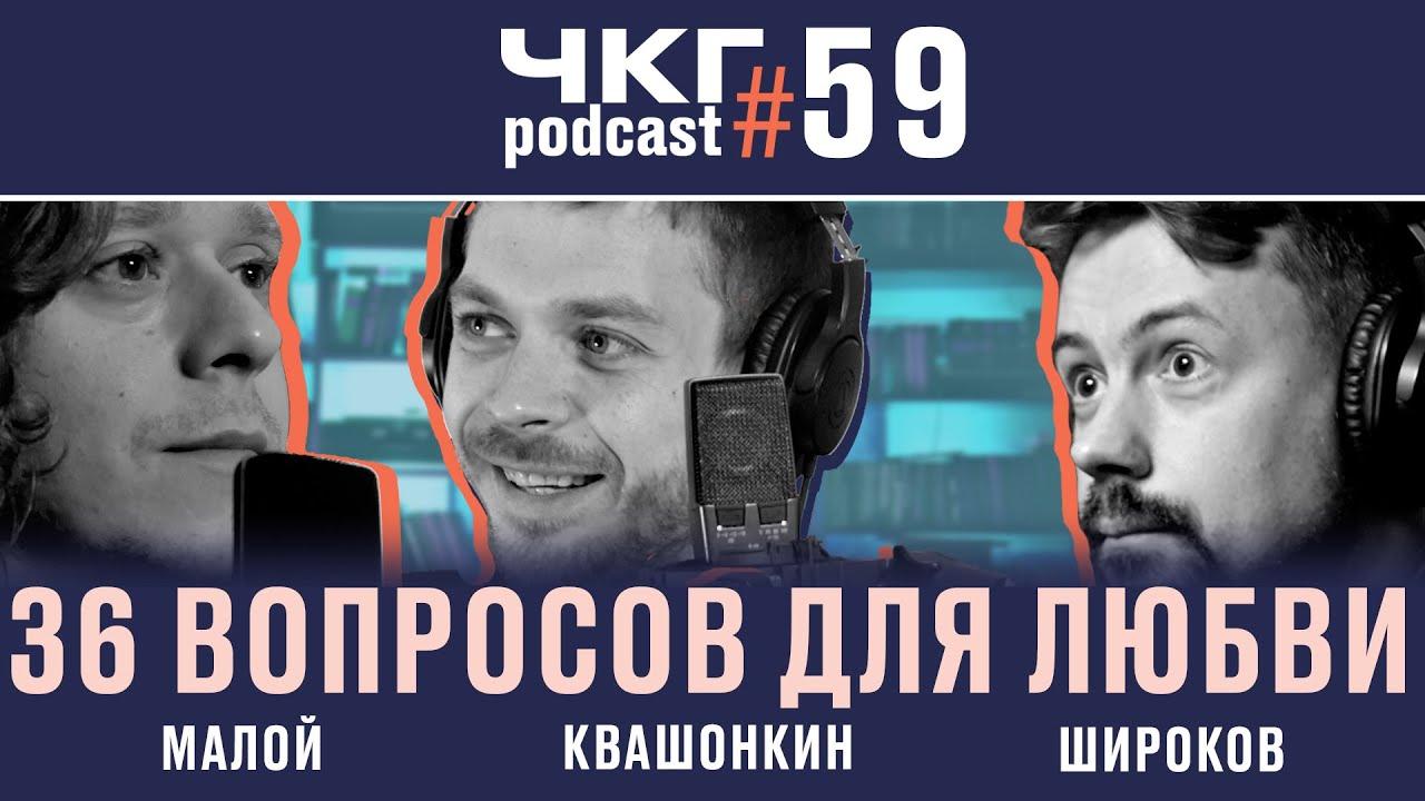 36 вопросов для любви – Саша Малой и Алексей Квашонкин [ЧКГ ПОДКАСТ #59]