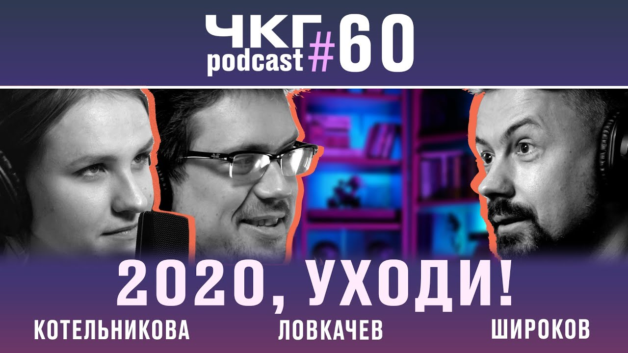 2020, уходи! – Вера Котельникова, Сева Ловкачев [ЧКГ ПОДКАСТ #60]