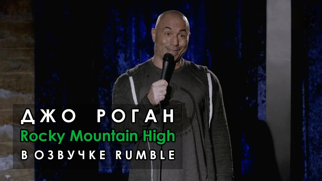 Джо Роган – Rocky Mountain High [2014] Озвучка Rumble 18+