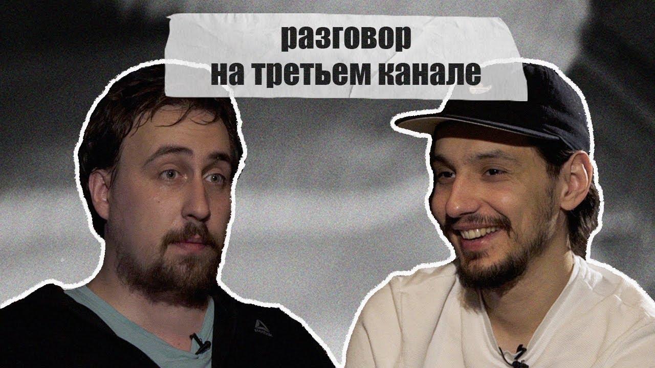 разговор на третьем канале. Алексей Стахович и Коля Андреев