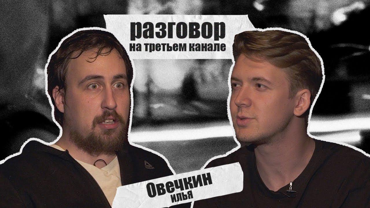 разговор на третьем канале. Илья Овечкин и Коля Андреев