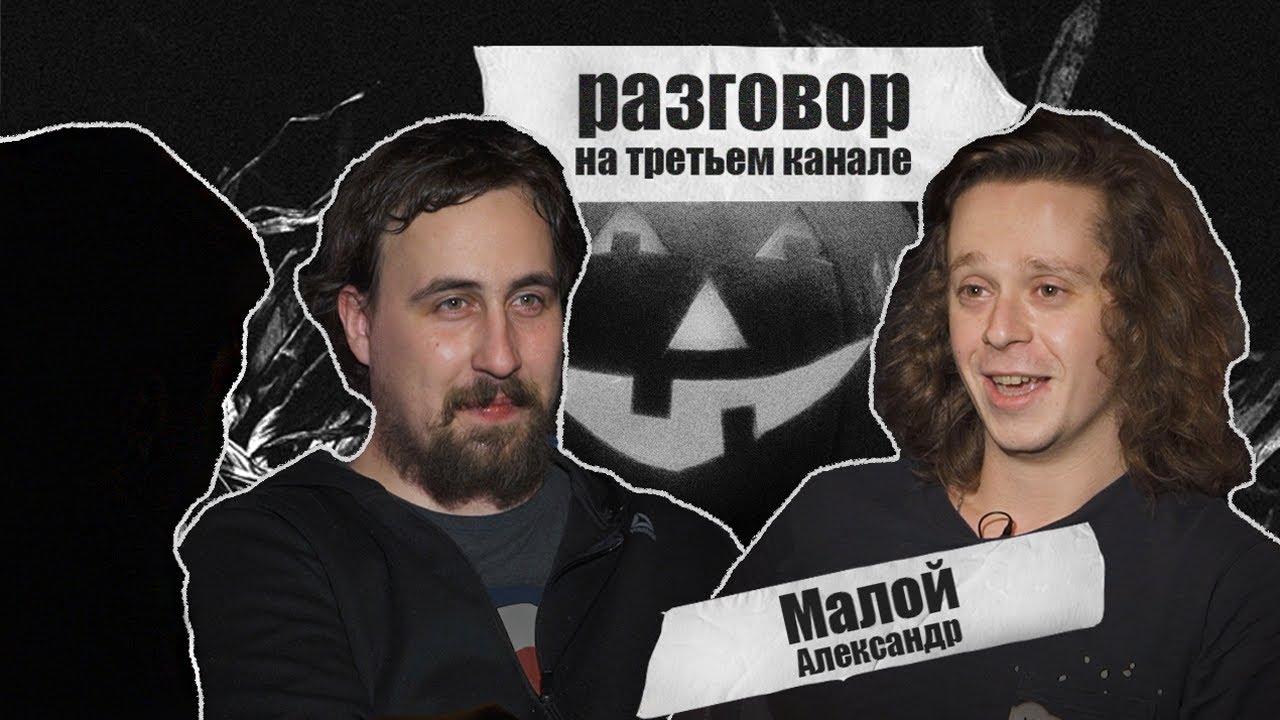 разговор на третьем канале. Halloween Special: Саша Малой и Тень Идрака