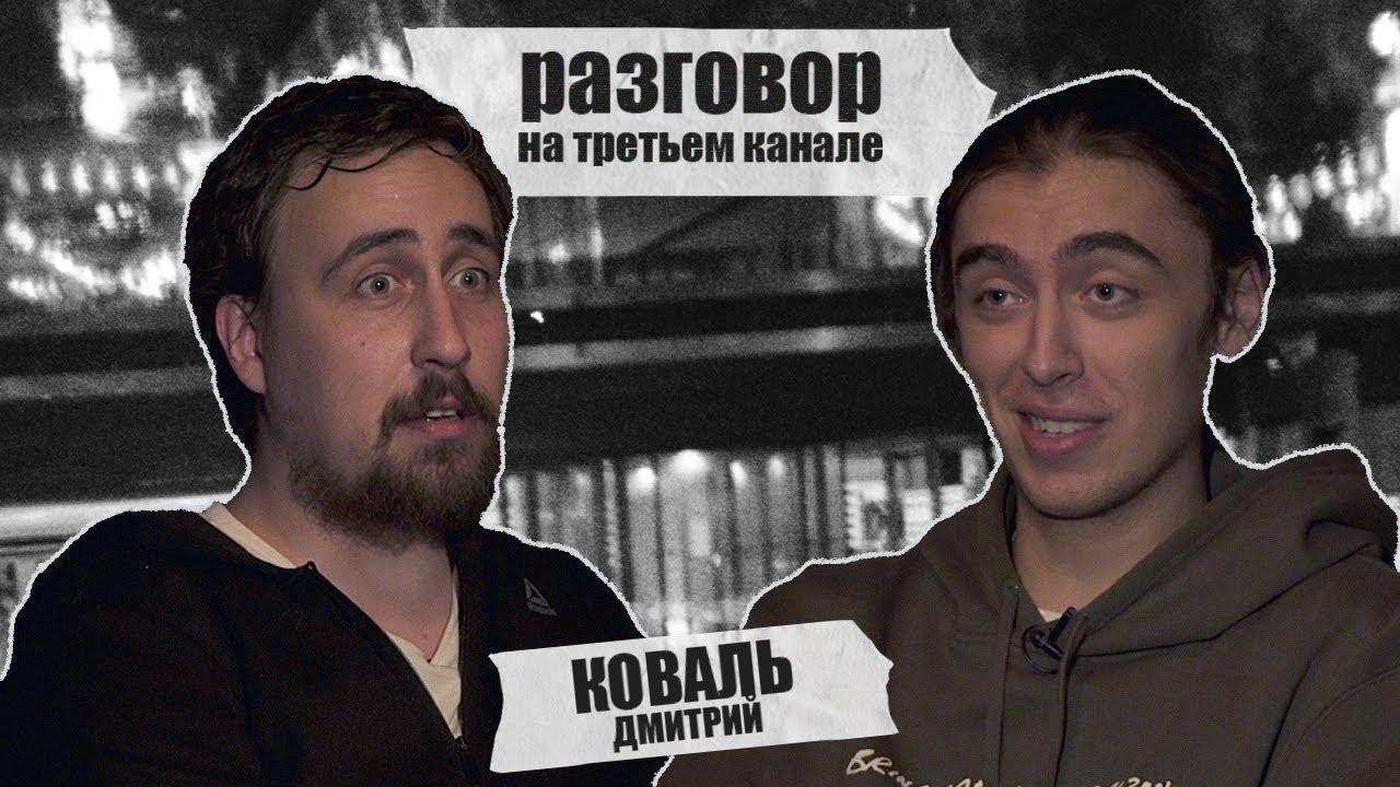 разговор на третьем канале. Дмитрий Коваль и Коля Андреев
