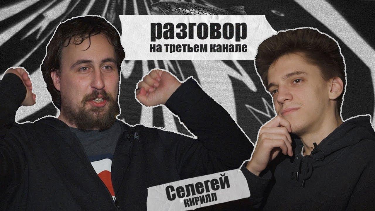 разговор на третьем канале. Кирилл Селегей и Коля Андреев