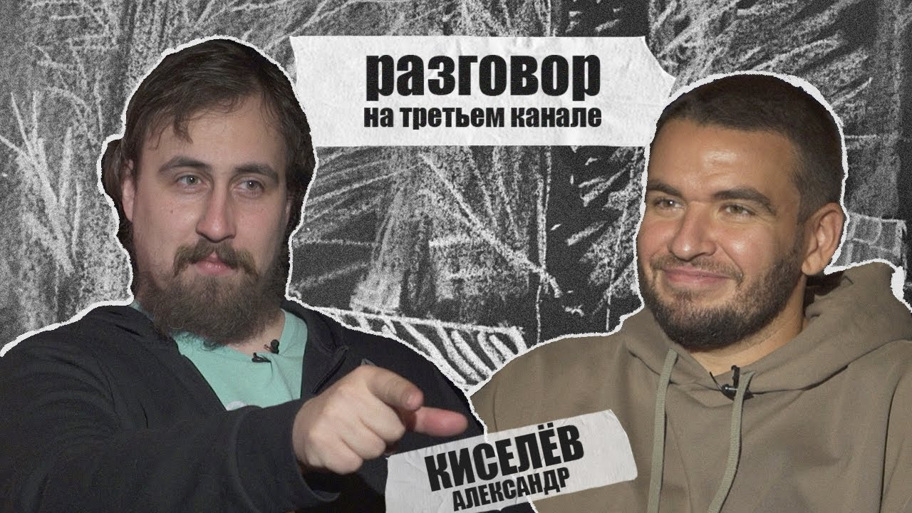 разговор на третьем канале. Александр Киселёв и Коля Андреев