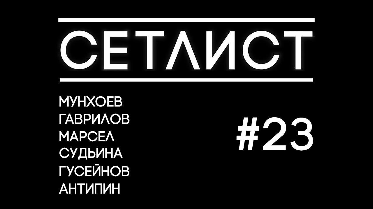 Сетлист [Выпуск 23]