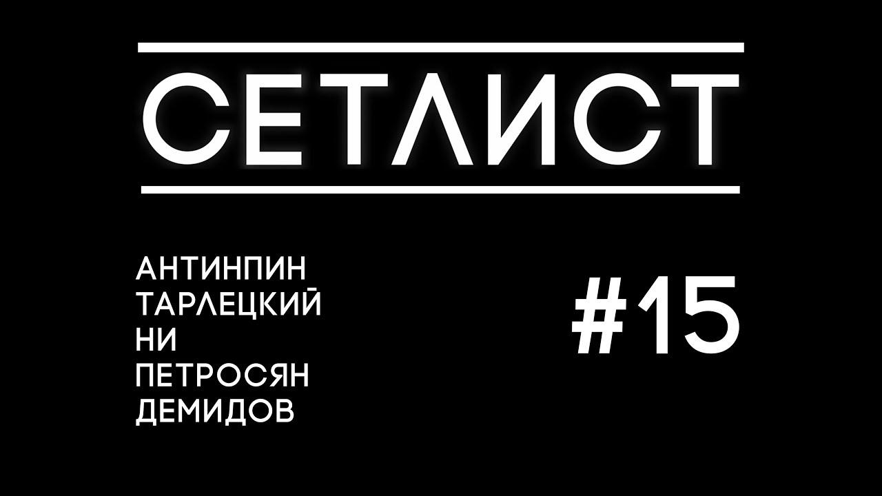 Сетлист [Выпуск 15]