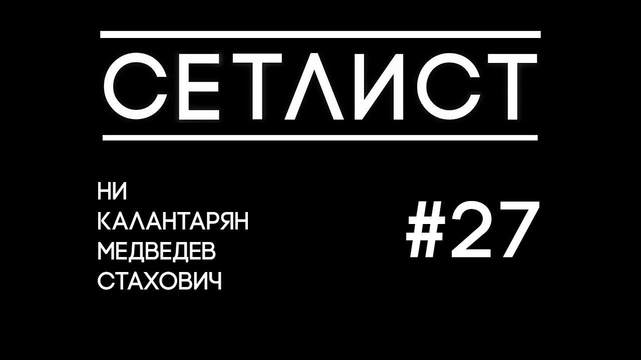 Сетлист [Выпуск 27]