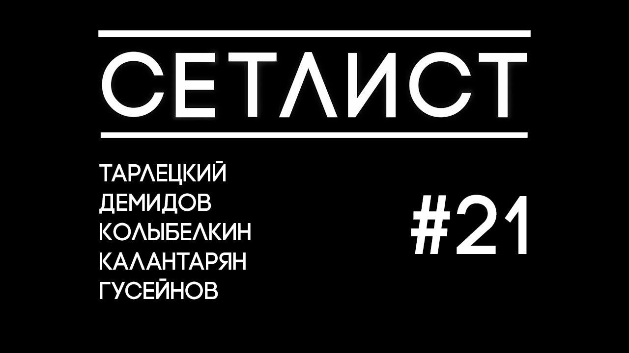 Cетлист [Выпуск 21]