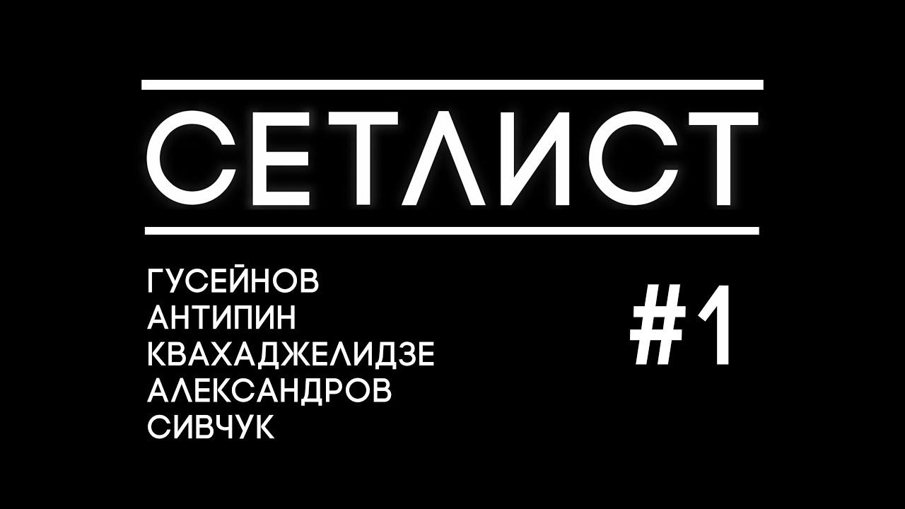 Сетлист [Выпуск 1]