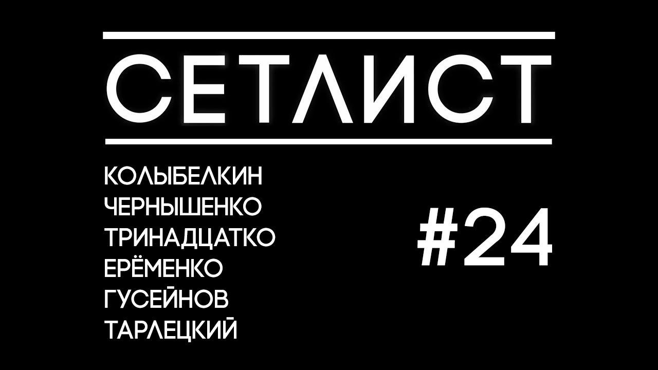 Сетлист [Выпуск 24]