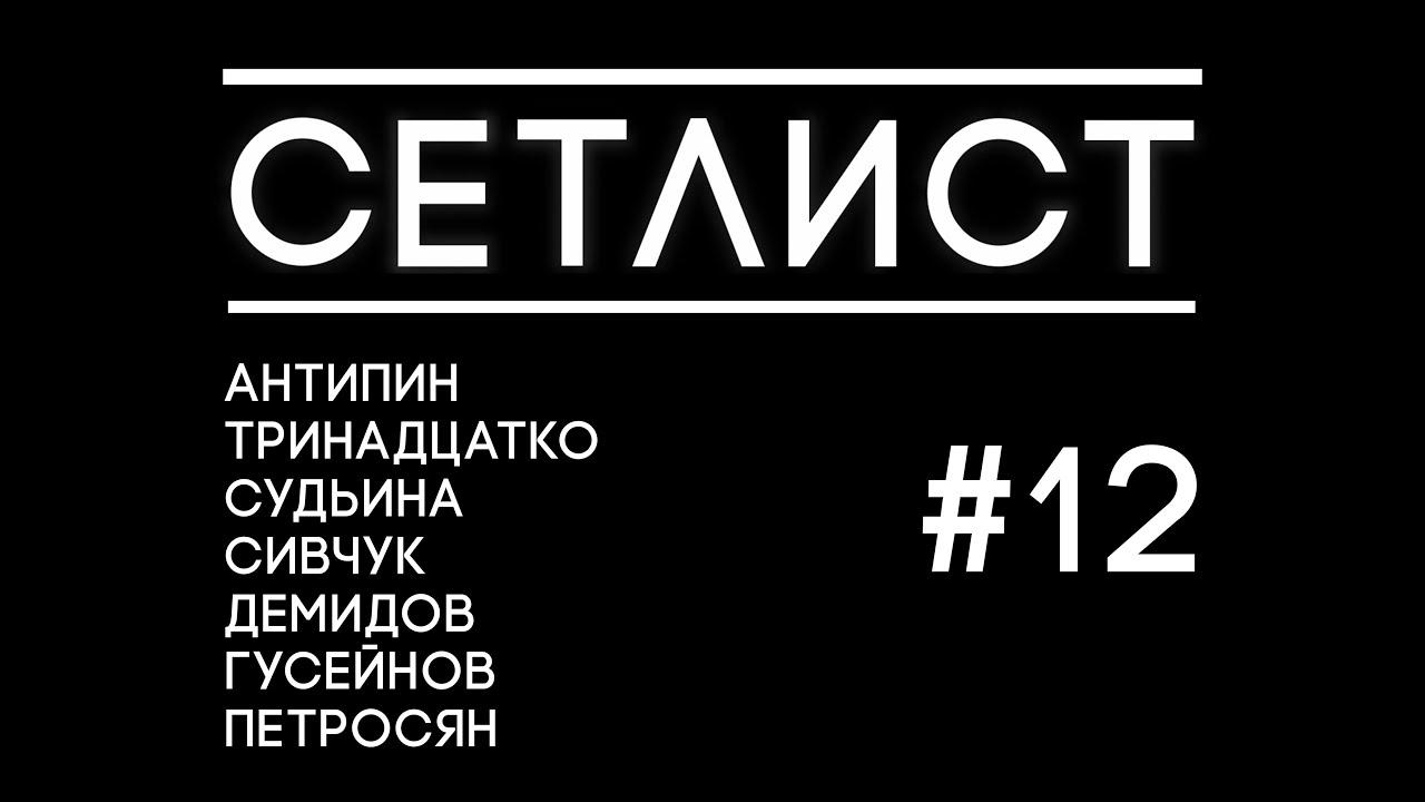 Сетлист [Выпуск 12]