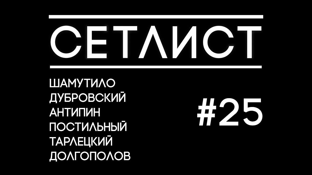 Сетлист [Выпуск 25]