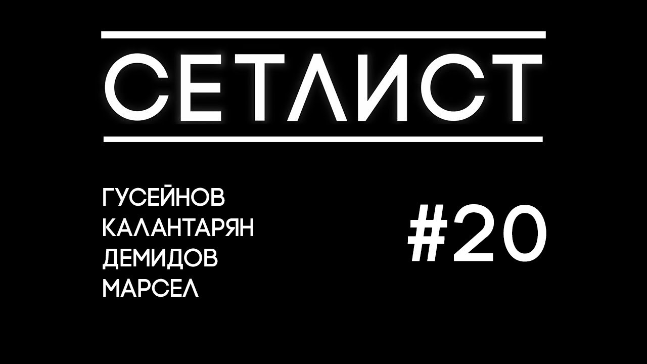 Сетлист [Выпуск 20]