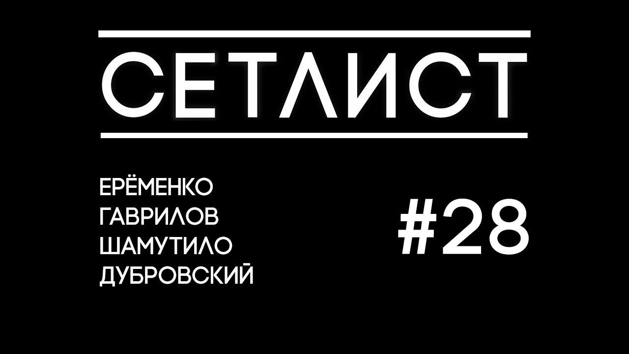 Сетлист [Выпуск 28]