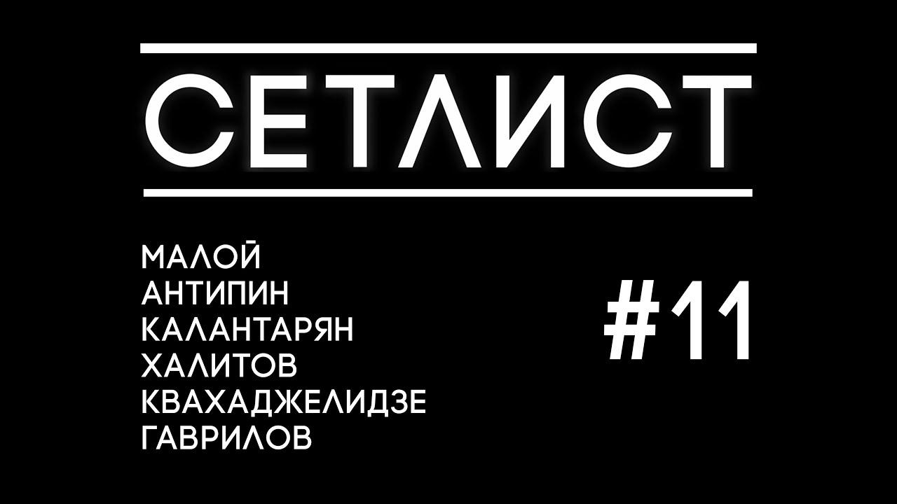 Сетлист [Выпуск 11]
