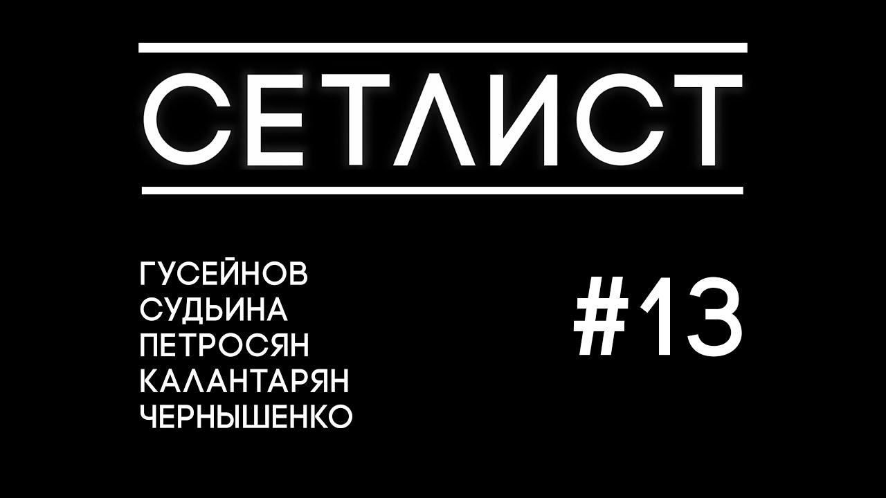 Сетлист [Выпуск 13]