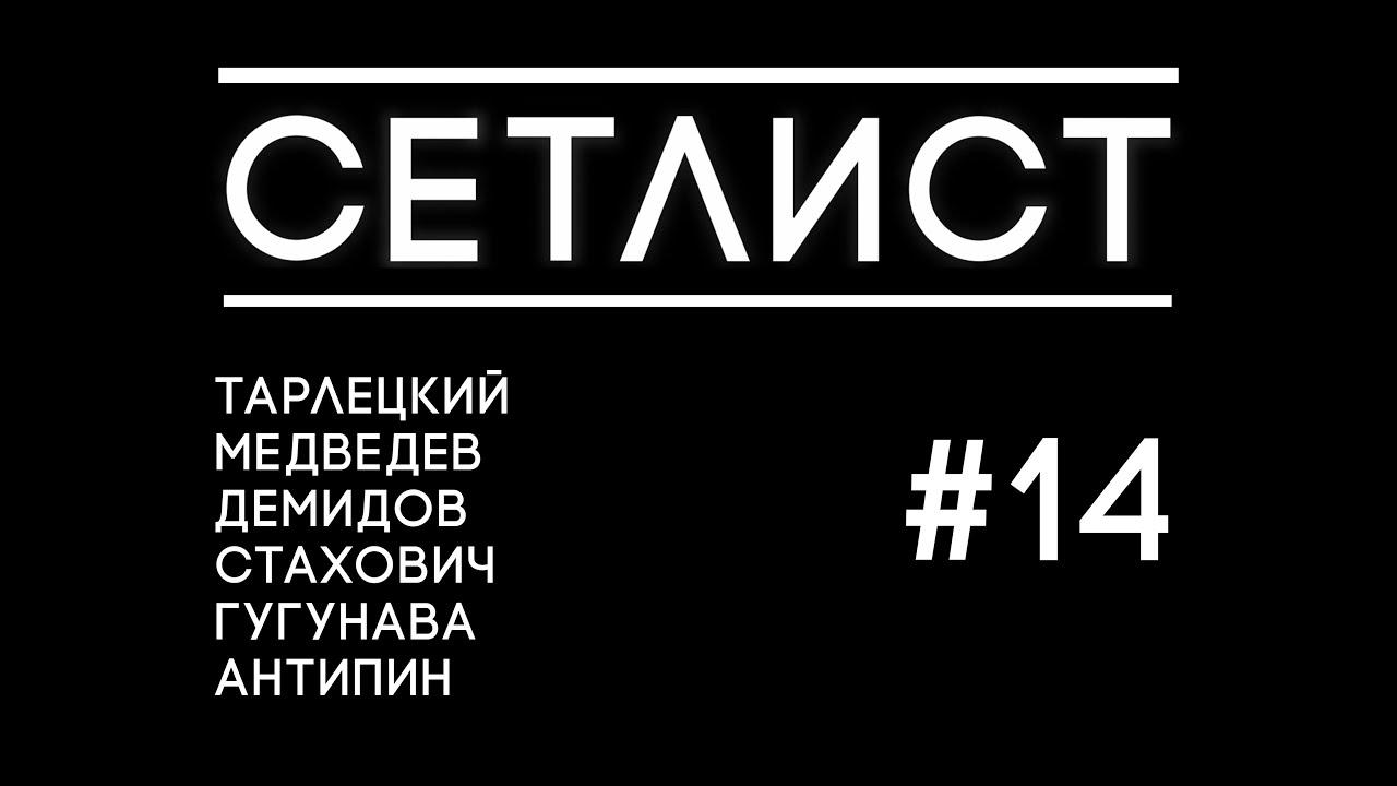 Сетлист [Выпуск 14]