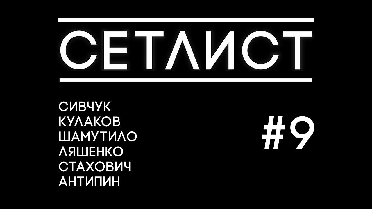 Сетлист [Выпуск 9]