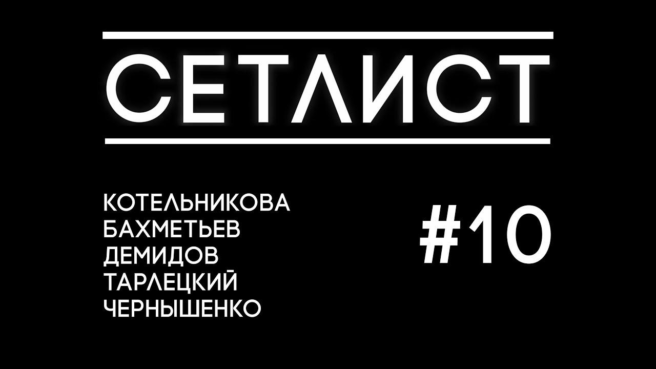 Сетлист [Выпуск 10]