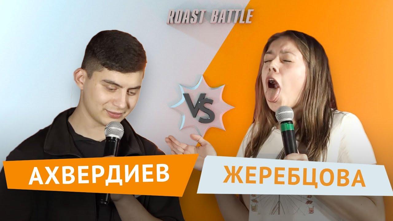 Роаст баттл |  Андрей Ахвердиев vs Юля Жеребцова