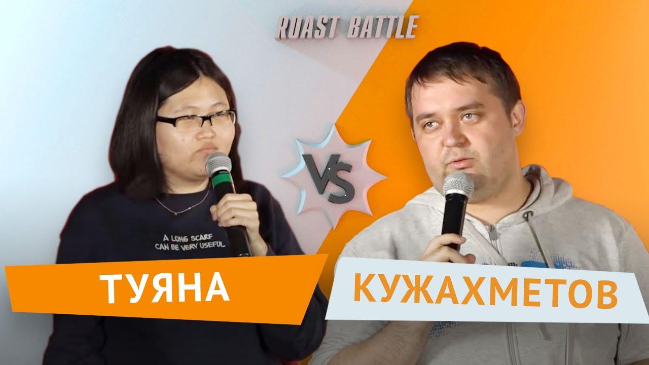Роаст баттл | Туяна vs  Кужахметов