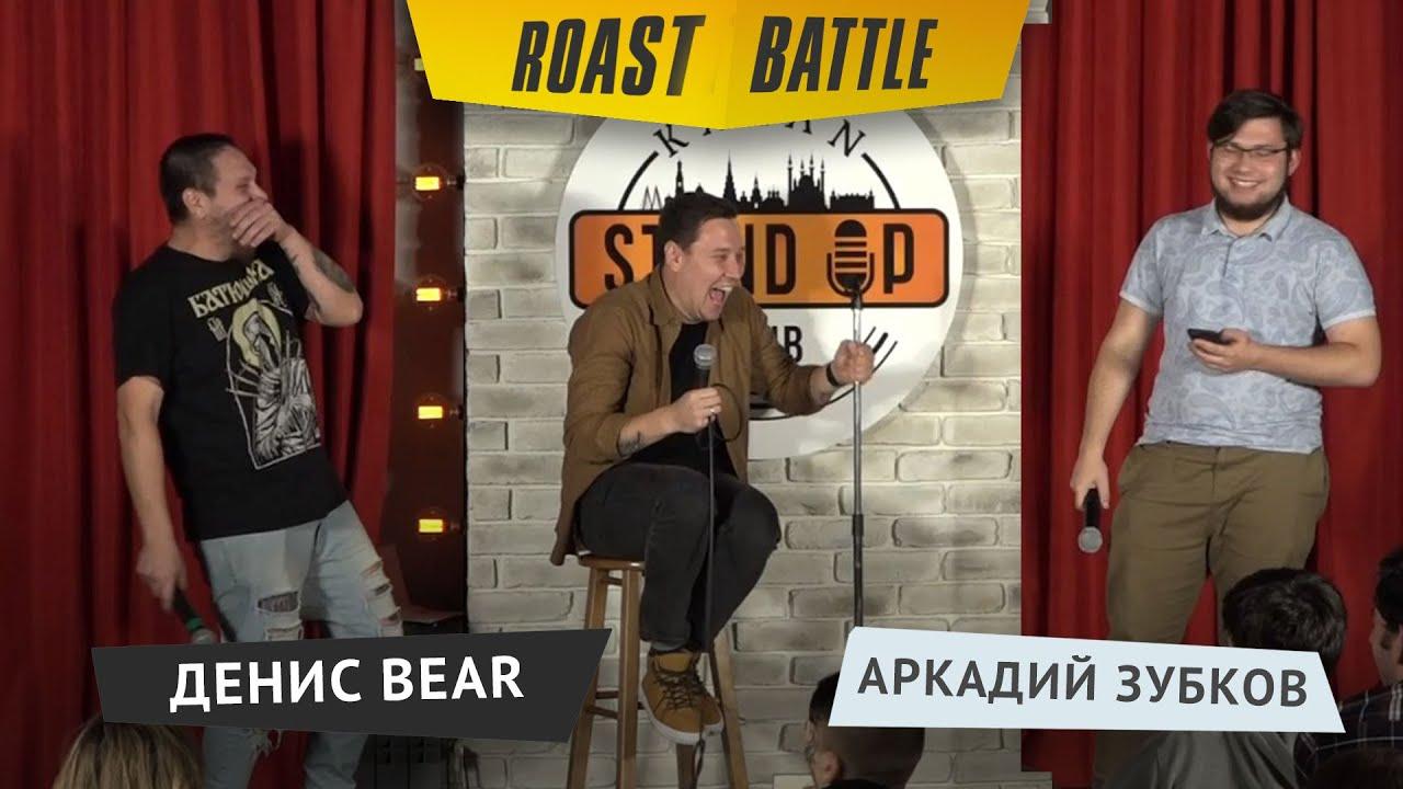 Роаст баттл. Аркадий Зубков vs Денис Bear