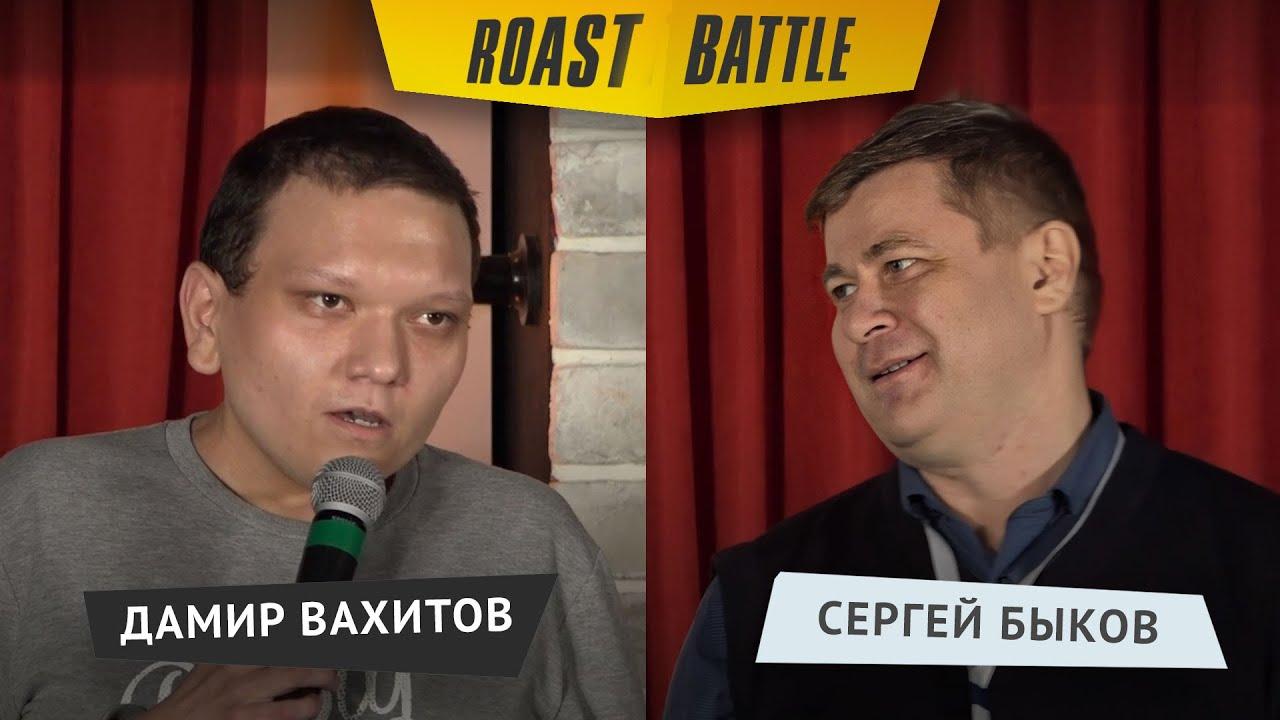 Роаст баттл. Сергей Быков vs Дамир Вахитов