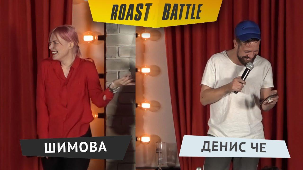 Роаст баттл. Маргарита Шимова vs Денис Че