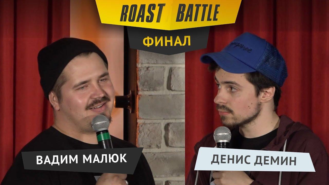 Роаст баттл. Никитка Демин vs Вадим Малюк