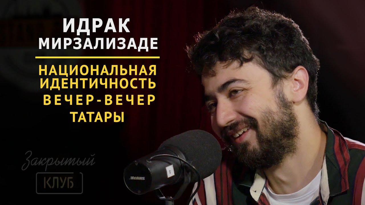 Идрак Мирзализаде | Про национальную идентичность | Подкаст Закрытый клуб #3