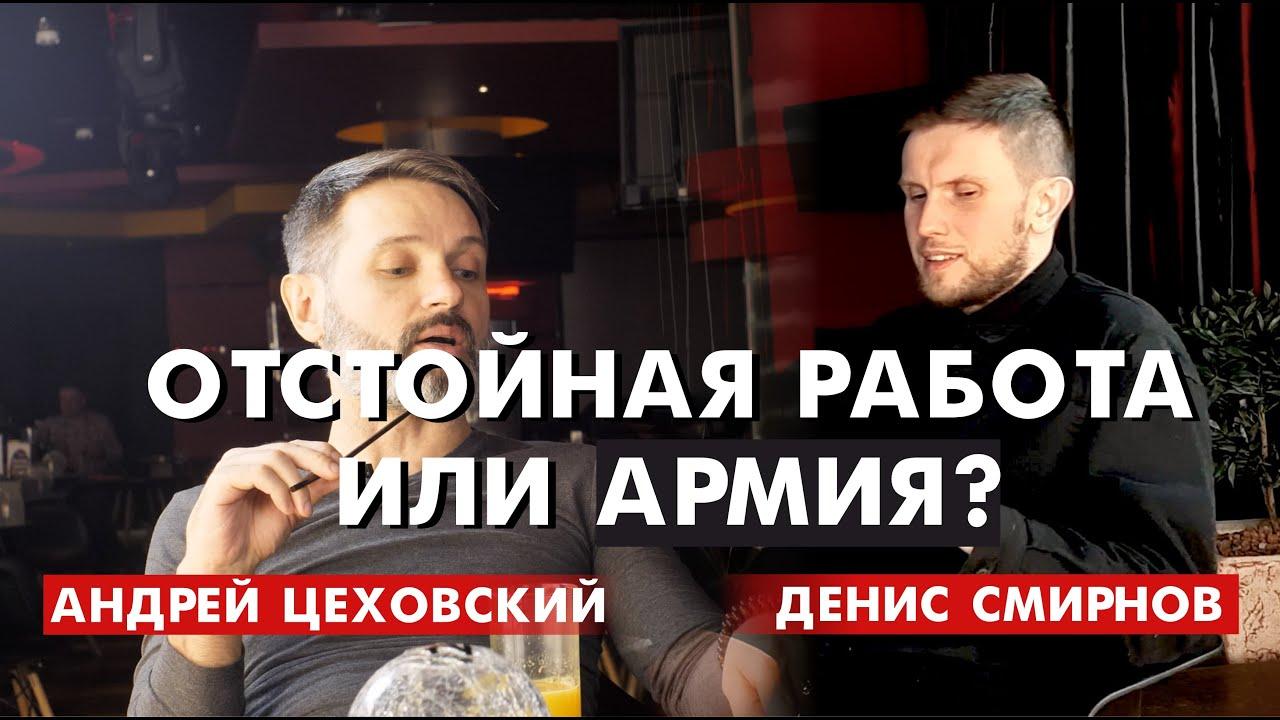 Про армию и плохую работу Андрей Цеховский и Денис Смирнов (Закрытый клуб podcast #13)