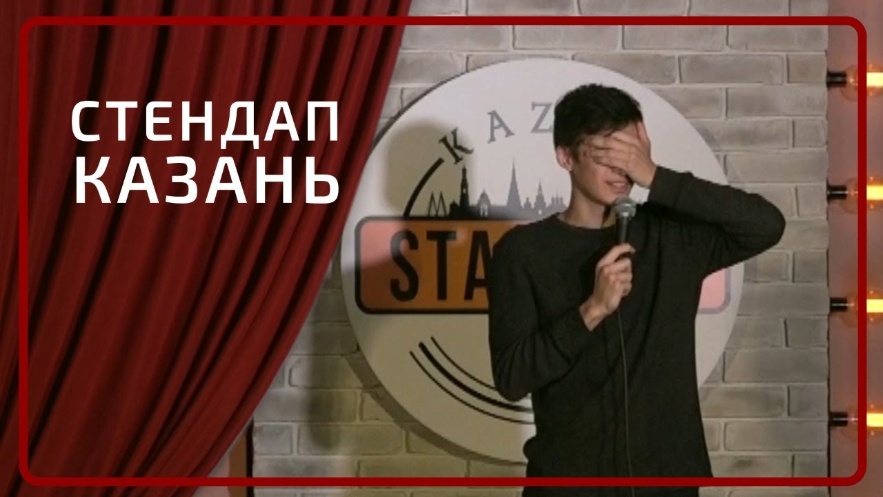 Стендап Казань | Ромашкин, Хамадуллин, Ханмурзин, Акатьев.
