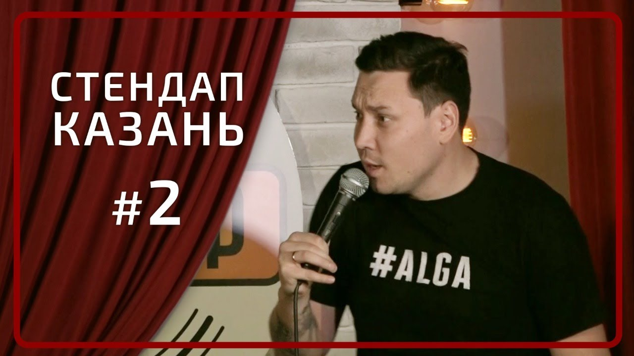 Стендап Казань | Вагнер, Копаница, Шамгунов