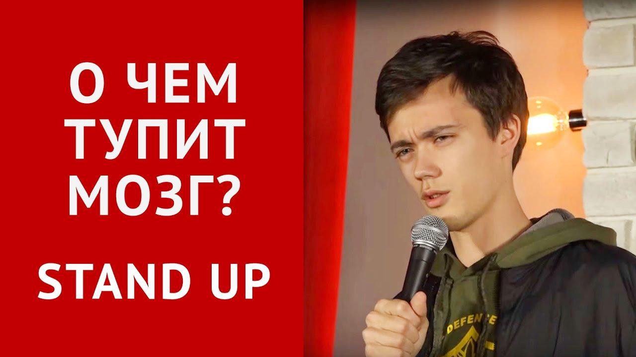 СТЕНДАП. Лев Еременко. Когда тупишь