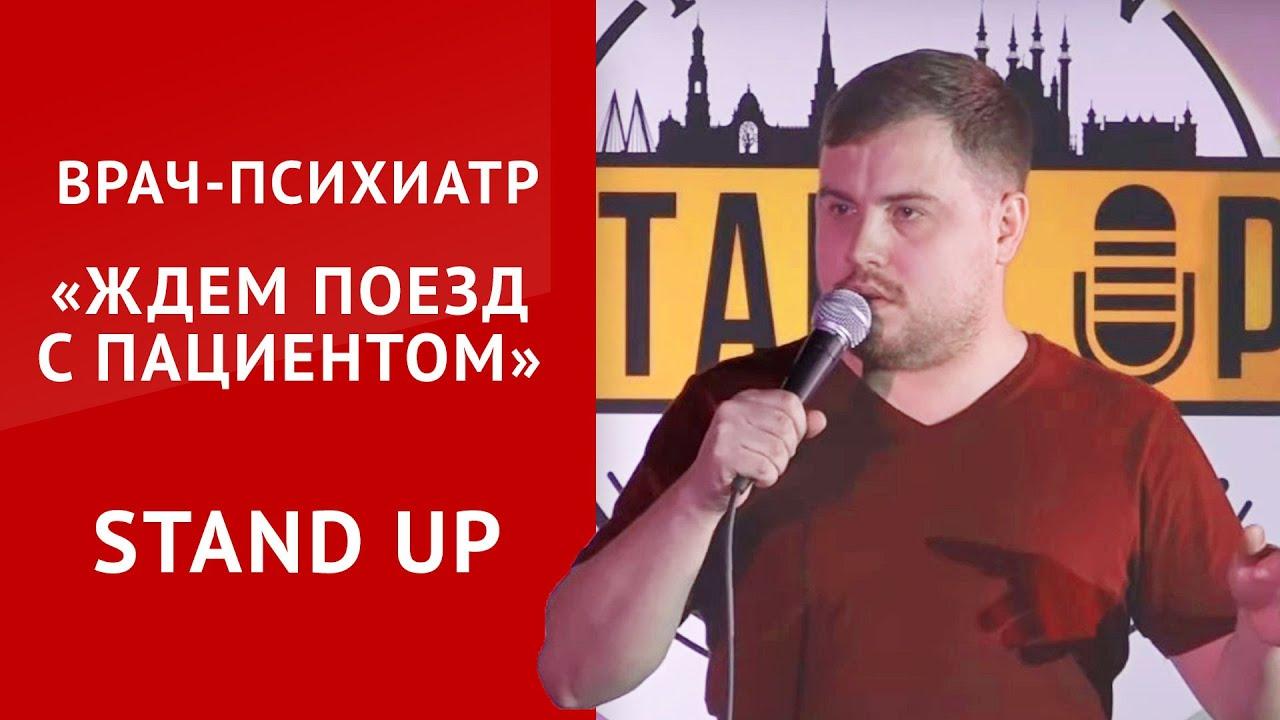 СТЕНДАП. «Работаю психиатром – ждем поезд с пациентом» . Геннадий Акатьев