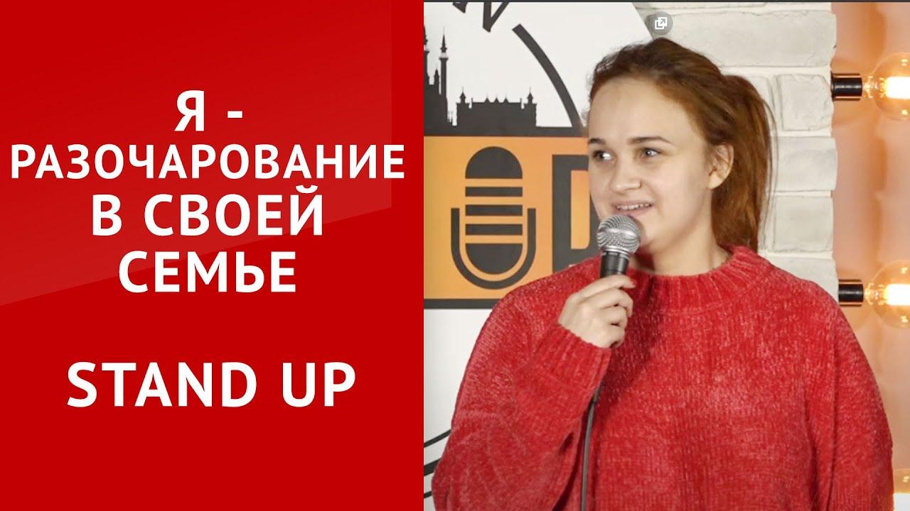 СТЕНДАП. «Я – разочарование в своей  семье». Таня Щукина